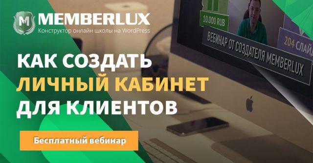 онлайн школа на вордпресс